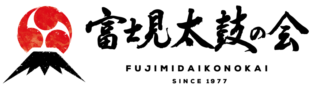 富士見太鼓の会ロゴ